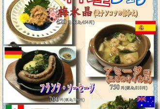 世界の料理フェア ワールドカップ記念