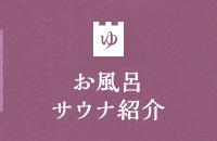 お風呂・岩盤浴・サウナ紹介