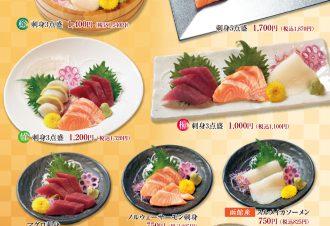 刺身・寿司